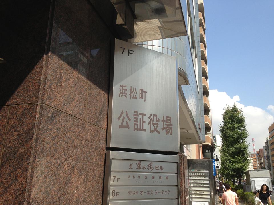 都営浅草線・大門駅からのみなさ...